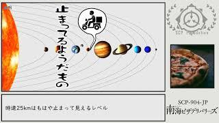 【ゆっくりSCP紹介】SCP-904-JP【南海ピザデリバリーズ】