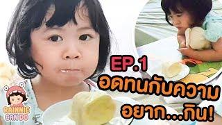 เรนนี่กับภารกิจอดทนต่อความอยาก...กิน  | Rainnie can do Ep.1| Little Monster
