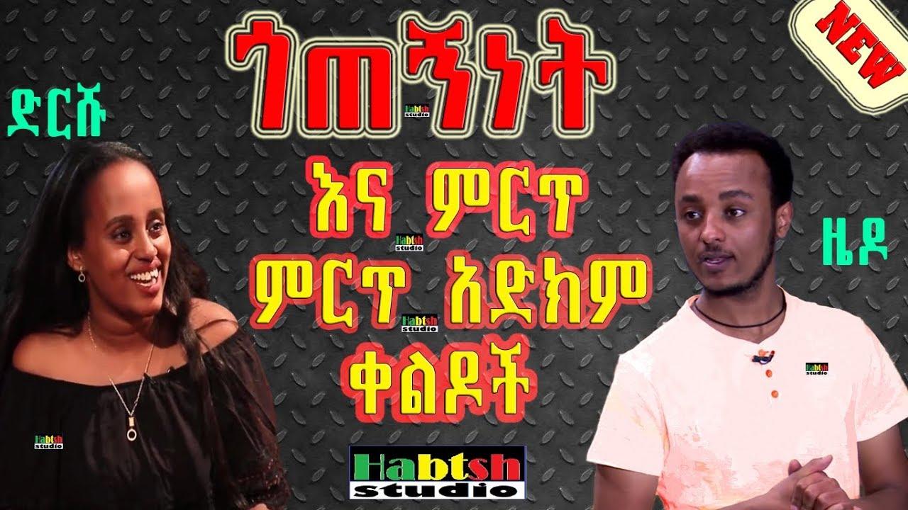 """Comedian Zedo And Dirshu New Ethiopian Comedy """"Gotengnet"""""""