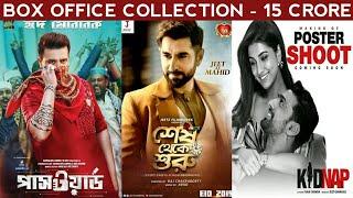 Box Office Collection Password,Kidnap & Shesh Theke Shuru   Shakib Khan   Jeet   Dev