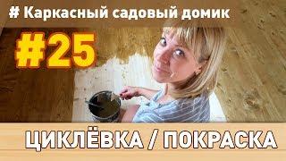 Каркасный домик своими руками: # 25 (Циклевка и покраска пола)