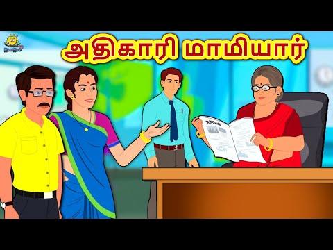 அதிகாரி மாமியார் | Bedtime Stories | Tamil Fairy Tales | Tamil Stories | Koo Koo TV Tamil