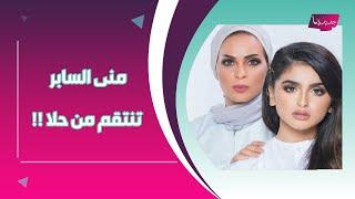 منى السابر تنتصر على ابنتها حلا الترك : تكشف نواياها الخبيثة وتوجه رسالة صادمة !!