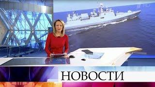 Выпуск новостей в 10:00 от 04.11.2019