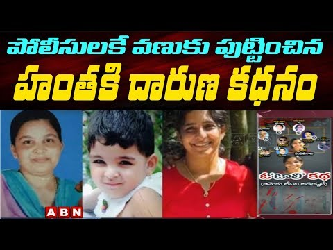 Kerala Housewife Jolly Shaju Assassinated Her Family For Money With Cyanide | ABN Telugu
