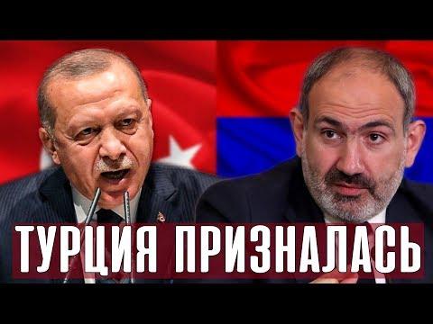 СРОЧНО! Турция призналась. Ереван готовится