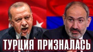 СРОЧНО Турция призналась Ереван готовится