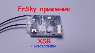 FrSky XSR приймач з S-Bus + Налаштування.