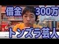 元タカダコーポレーションの芸人が300万円借金トンズラして坂上忍に追われてる件について【ピョコタン】