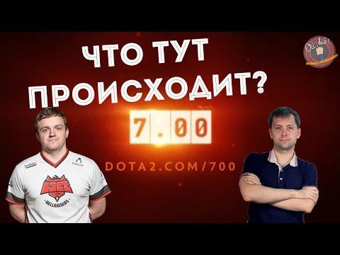NS и Dread катают в Dota 2 патч 7.00 игра 1