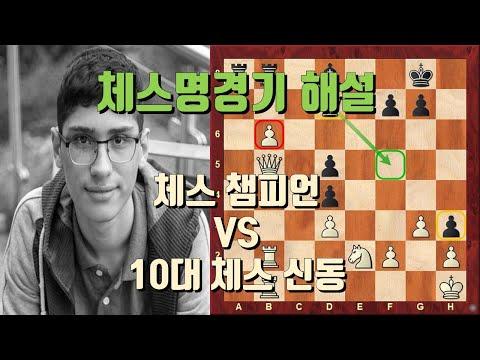 [체스 경기해설] 이란의 체스 신동 vs 체스 챔피언
