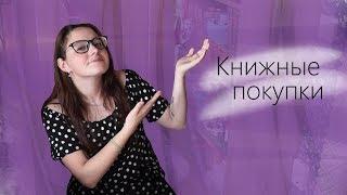 КНИЖНЫЕ ПОКУПКИ / Коты-Воители, Фицджеральд, Земля Отважных // CrazyTulipkin