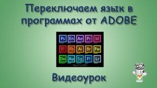 Как сменить язык программ ADOBE After Effects, Premiere Pro, Photoshop, Audition без переустановки