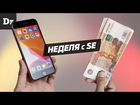 НЕДЕЛЯ с IPhone SE: КОСЯКИ (и не только)   ОБЗОР