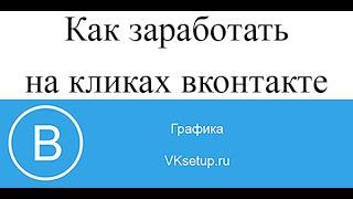 видео Заработок На Кликах Вк