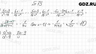 № 75 - Алгебра 8 класс Мерзляк