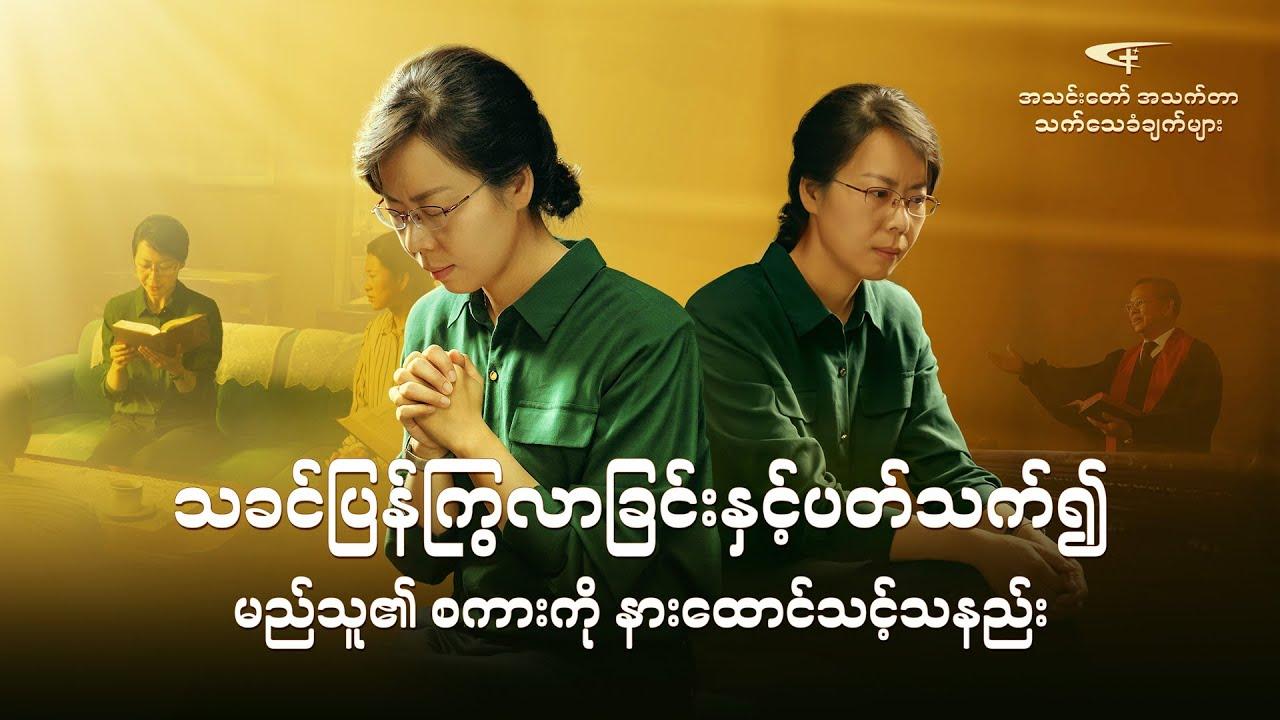 2020 Myanmar Christian Testimony   သခင်ပြန်ကြွလာခြင်းနှင့်ပတ်သက်၍ မည်သူ၏ စကားကို နားထောင်သင့်သနည်း