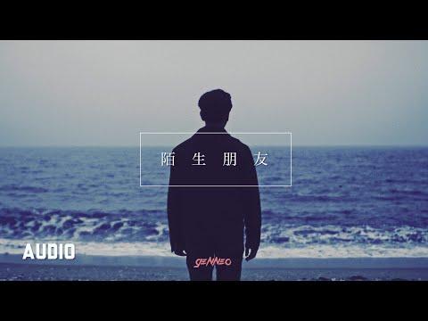 Gen Neo 梁根荣 - 陌生朋友 (官方完整版 / Official Full Audio)