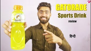 Gatorade drink review   Gatorade is it good for you ??   Quality Mantra