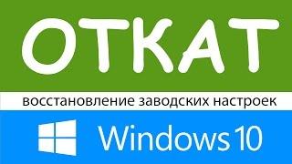 windows 10: откат или  восстановление системы до заводских настроек