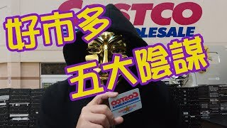 好市多五大陰謀! 體驗《Video File M - 007》 CC字幕  COSTCO Five Conspiracy Theories