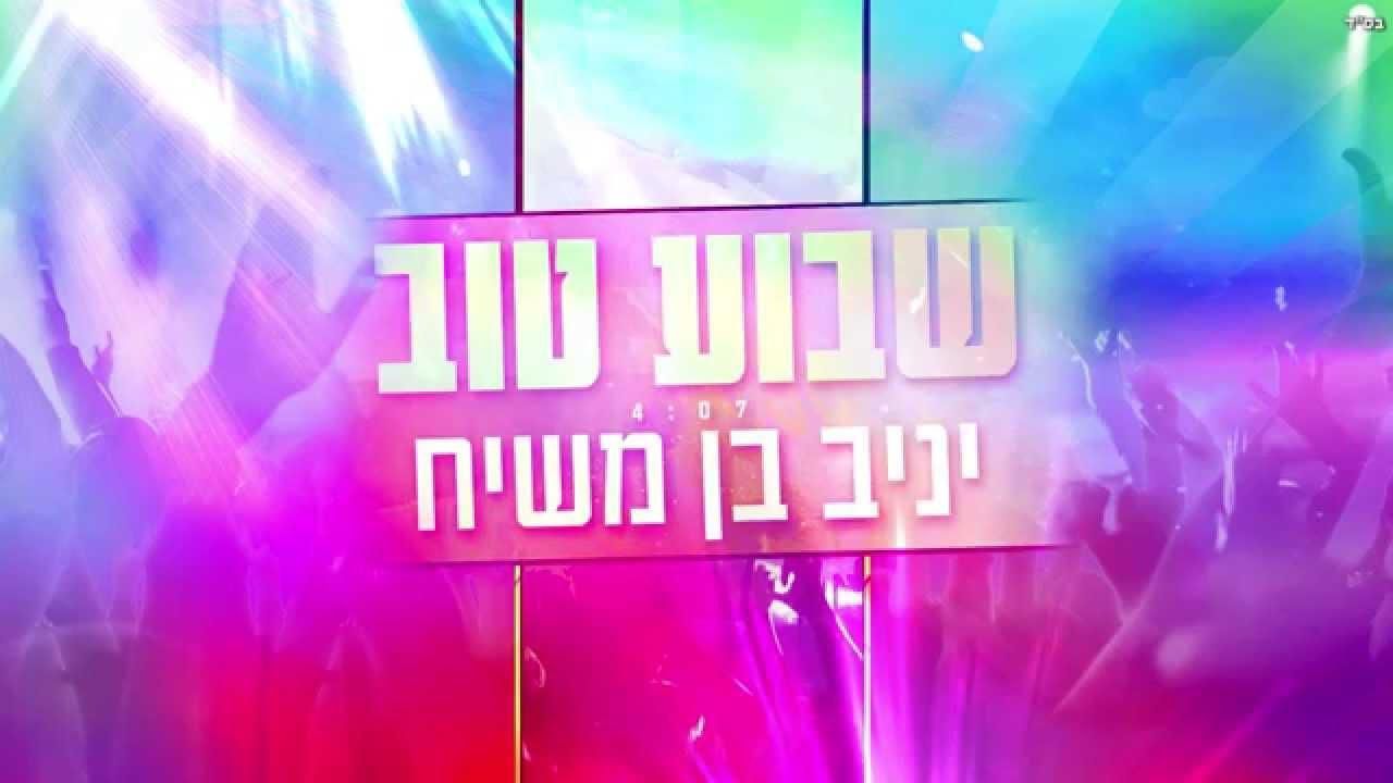 יניב בן משיח - שבוע טוב |  Yaniv Ben Mashiach - Shavua Tov