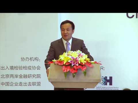 The 1st China-UAE Conference on Islamic Banking & Finance