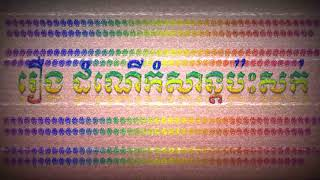 Travel Ghost By /The Troll khmer story