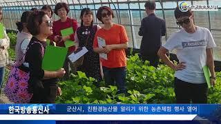 군산시, 친환경농산물 알리기 위한 농촌체험 행사 열어