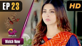 Kyunke Ishq Baraye Farokht Nahi - Episode 23 | Aplus Dramas | Junaid Khan, Moomal | Pakistani Drama