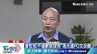 馮光遠嗆「人品差」 潘恆旭控遭情緒勒索21年