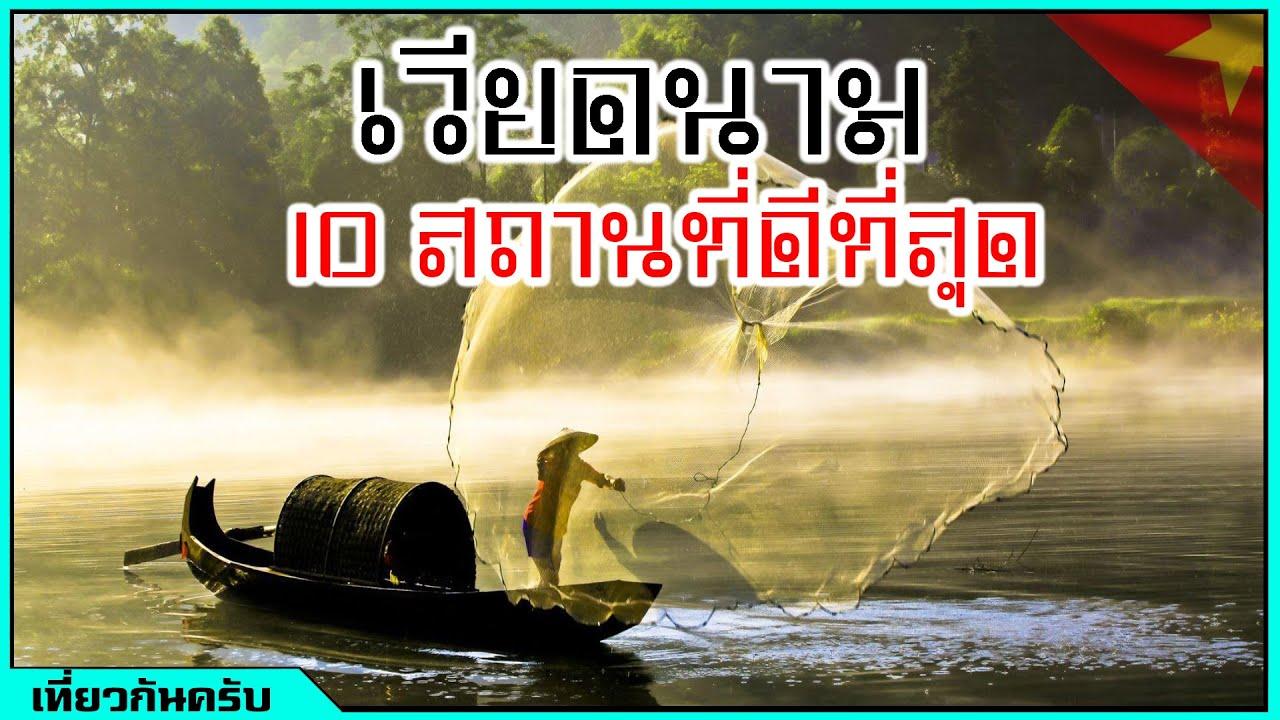 10 สถานที่ ที่ดีที่สุดในเวียดนาม