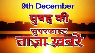 9 दिसम्बर की सुबह की ताज़ा ख़बरें | Morning News | Today top 20 News | Breaking News | Mobilenews 24.
