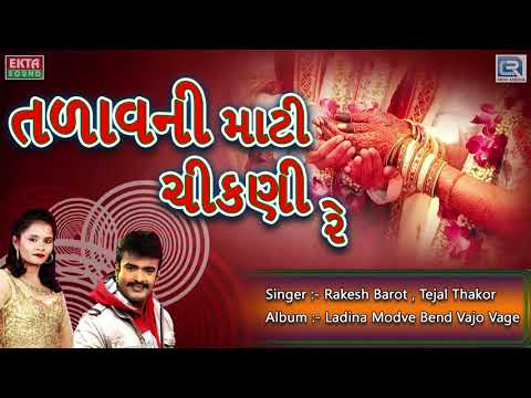 Rakesh Barot New Song       DJ LAGNA GEET  New Gujarati Lagna Geet 2017