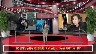 """나경원아들논문청탁, 명백한 오보 논란 … """"논문 자체가…"""