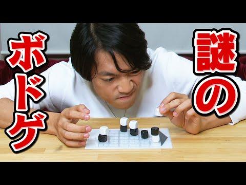 【東大VS東大】新感覚ボードゲームでガチ勝負【ノッカノッカ】