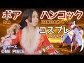 【コスプレ】ONE PIECE海賊女帝ボア・ハンコック〜地毛カットからメイク、天竜人紋章…