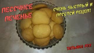 Песочное печенье без яиц   очень вкусный, быстрый и простой рецепт