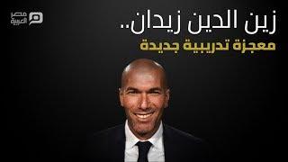 مصر العربية | زين الدين زيدان.. معجزة تدريبية جديدة