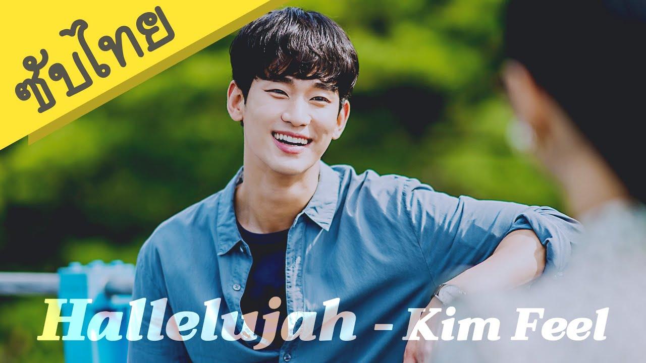 《ไทยซับ》Kim Feel – Hallelujah (나도 모르는 노래) [It's Okay to Not Be Okay OST Pt.5]