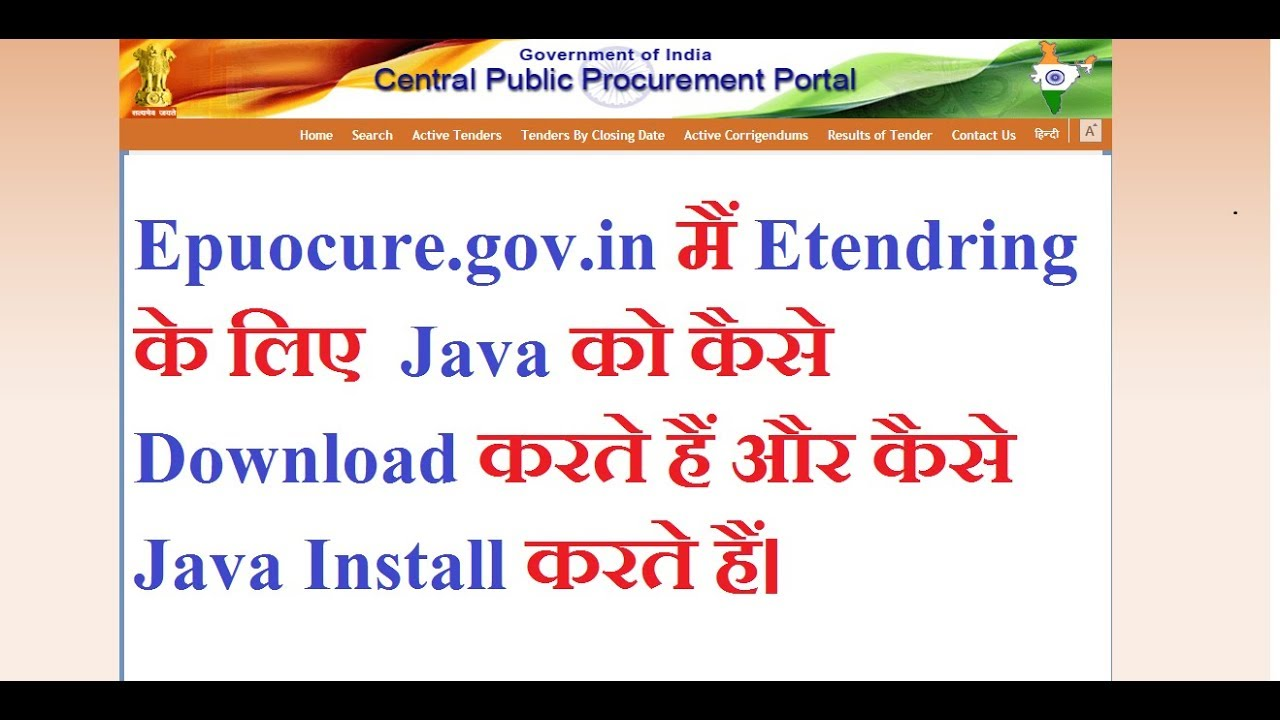 E-TENDER -4 How to download and install java for digital signature  certificate DSC