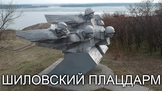 Шиловский плацдарм