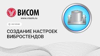ВС-301: Створення налаштувань вибростендов