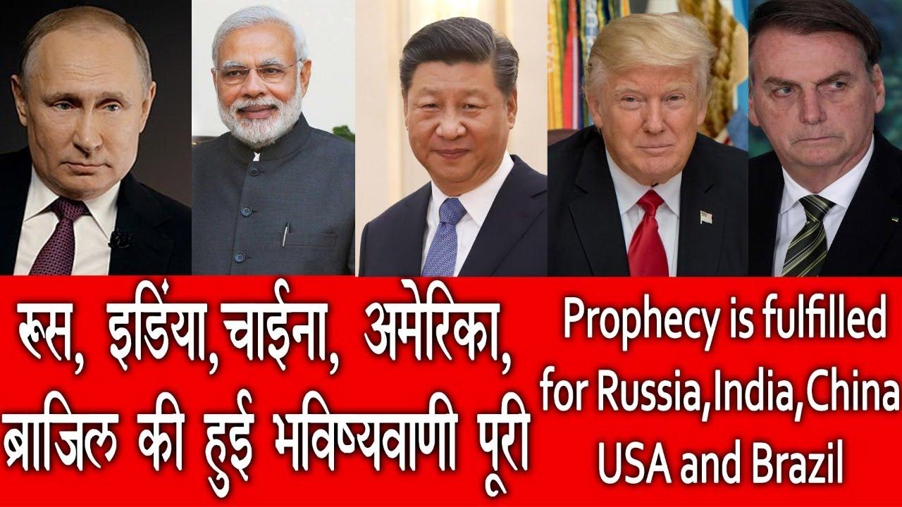 रूस , इंडिया , चाईना, अमेरिका, ब्राजिल की हुई भविष्यवाणी पूरी।