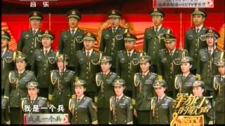 I am a Soldier 我是一个兵 [Chinese Military Songs]