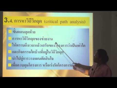 บทที่ 4 การบริหารโครงการด้วยPERT  CPM