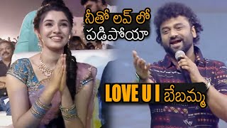 నీతో లవ్ లో పడిపోయా: Music Director Devi Sri Prasad Craze Words About Krithi Shetty | News Buzz