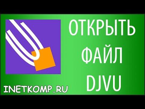 Как открыть файл в формате djvu онлайн
