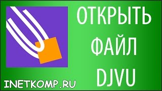 видео DjVu Browser Plug-in - скачать бесплатно DjVu Browser Plug-in для Windows