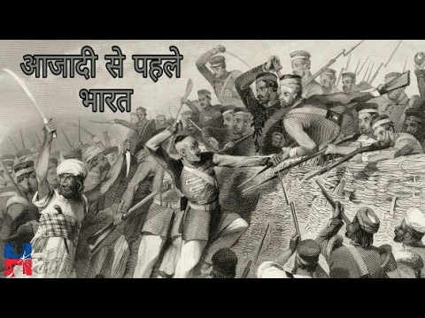 आजादी के पहले कैसा था भारत ।। How was freedom before India || आजाद भारत देश || आजाद देश